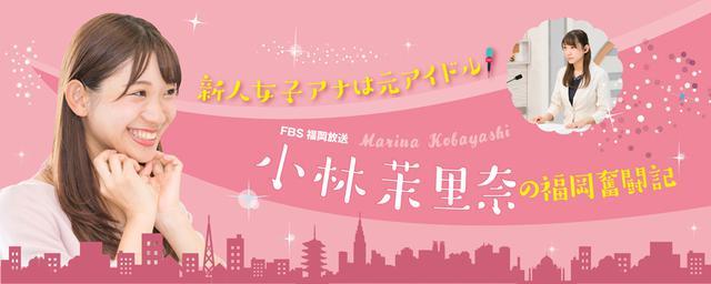 新人女子アナは元アイドル!FBS福岡放送・小林茉里奈の福岡奮闘記