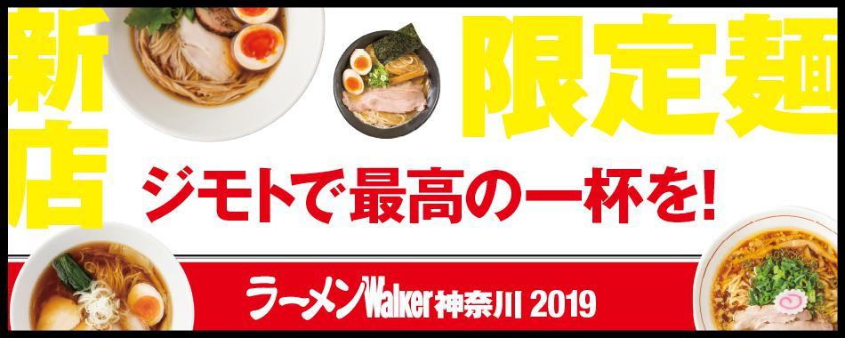神奈川で食べたい!旨いラーメン