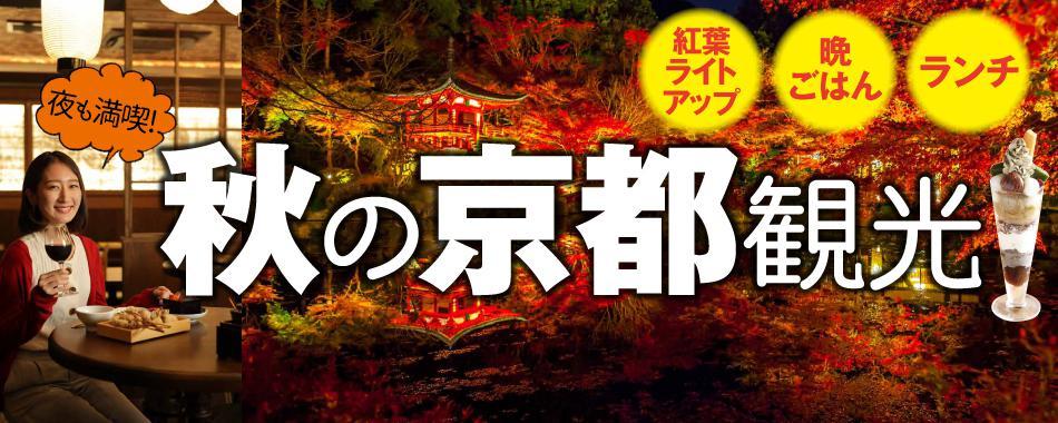 紅葉&晩ごはん!秋の京都観光