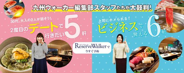 「福岡でデート?」「取引先との会食?」そんなときはReserve Walkerで解決だ!