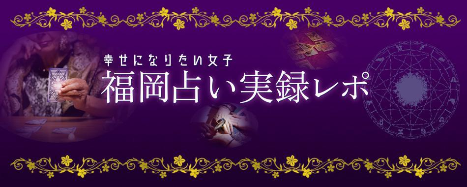 幸せになりたい女子の福岡占い実録レポ