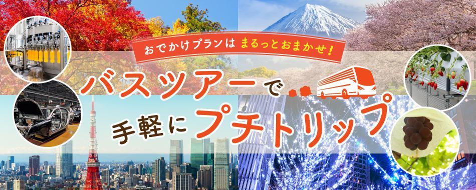 バスツアーで手軽にプチトリップ【関東発】