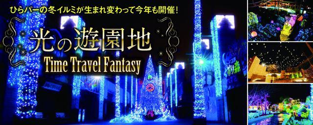 ひらかたパーク「光の遊園地 Time Travel Fantasy」