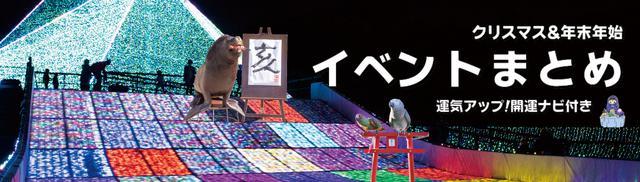 イベントで運気アップ! 開運ナビ付き「神奈川のクリスマス&年末年始」イベントまとめ