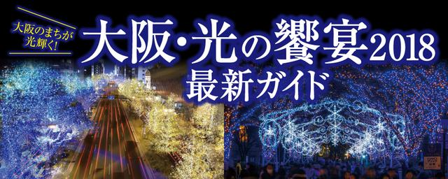 大阪・光の饗宴2018 最新ガイド