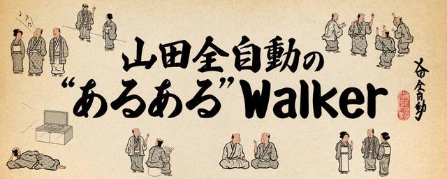 """山田全自動の""""あるある""""ウォーカー"""