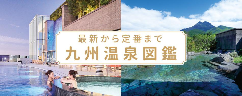 九州の日帰り温泉&スーパー銭湯