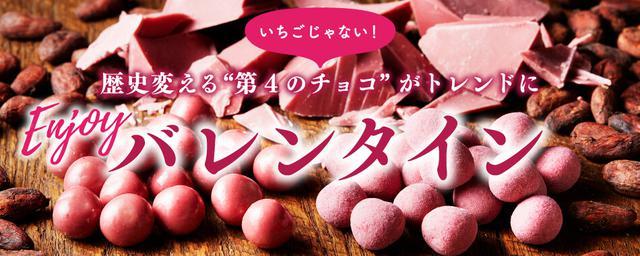 ENJOY バレンタイン