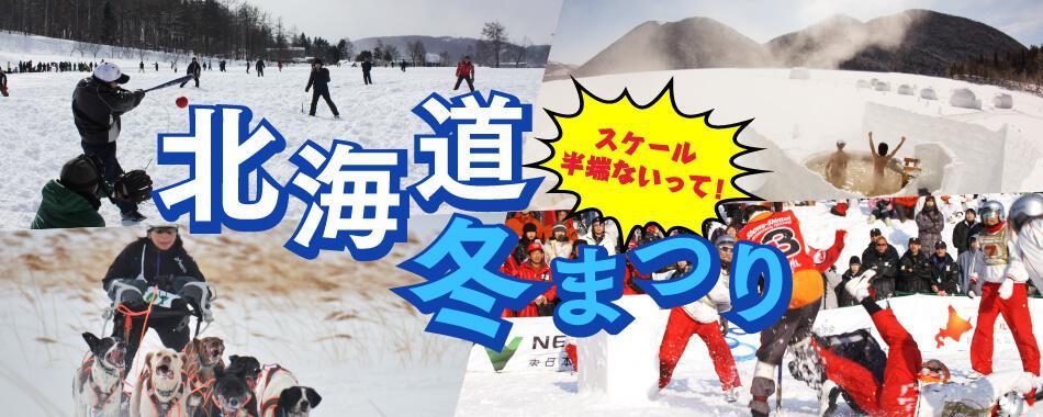 スケール半端ないって!北海道冬まつり