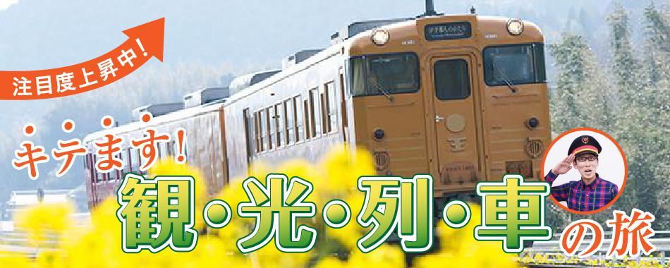 注目度上昇中! 『観光列車』の旅