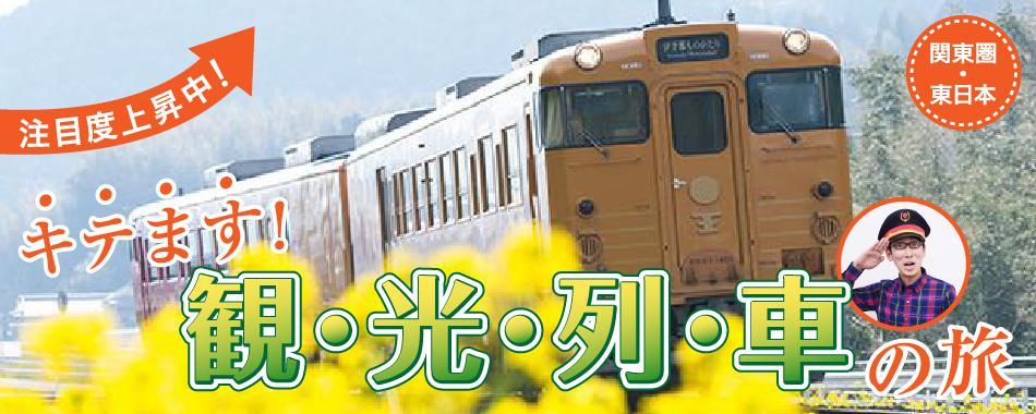注目度上昇中! 『観光列車』の旅【関東版】