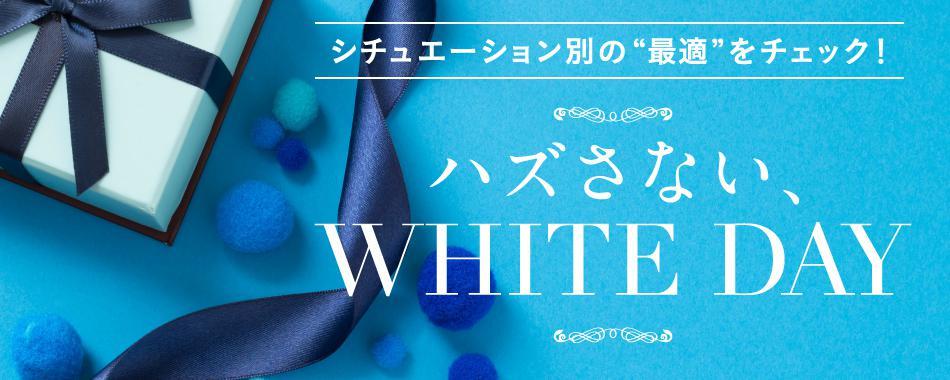 ハズさない、WHITE DAY