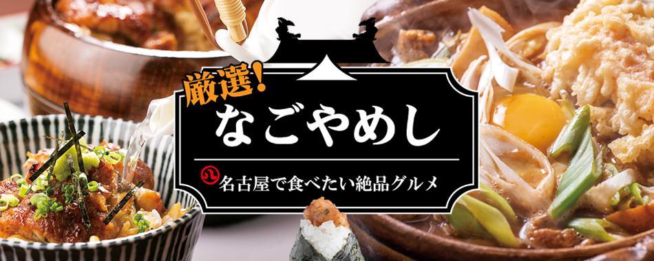 厳選!なごやめし~名古屋で食べたい絶品グルメ