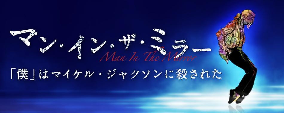 『マン・イン・ザ・ミラー 「僕」はマイケル・ジャクソンに殺された』連載(全40話)