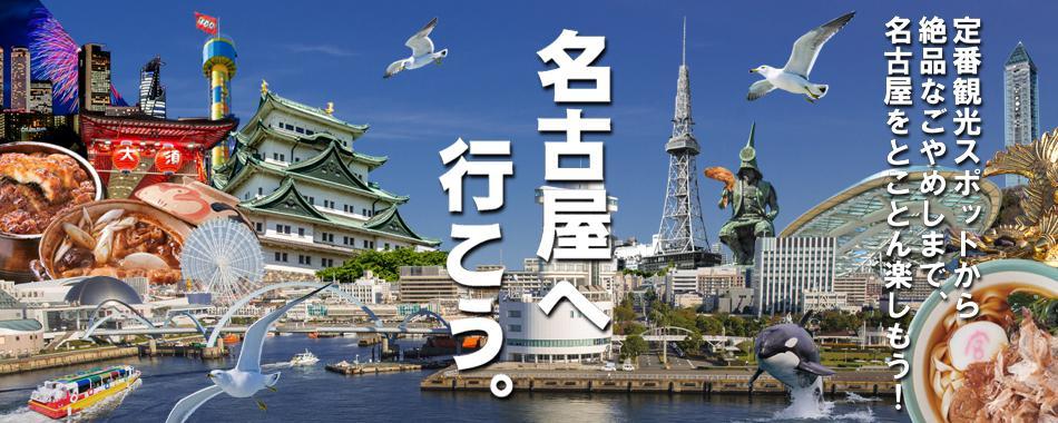 名古屋へ行こう!~名古屋観光おすすめ情報