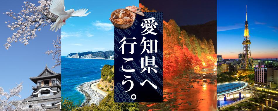 愛知県へ行こう~愛知観光おすすめ情報