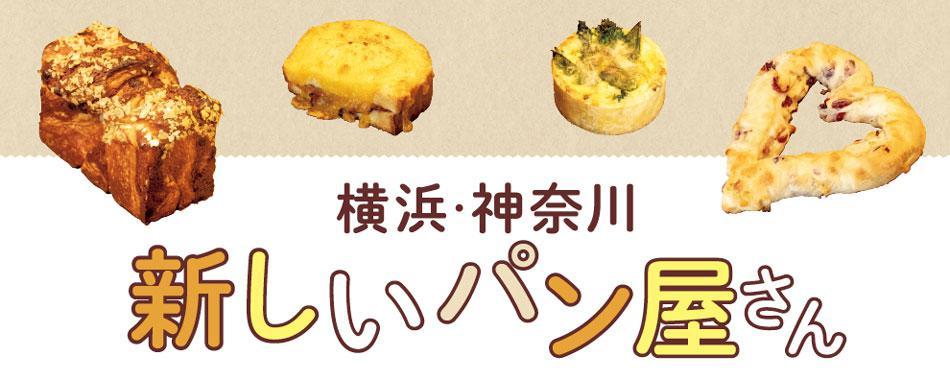 横浜・神奈川 新しいパン屋さん