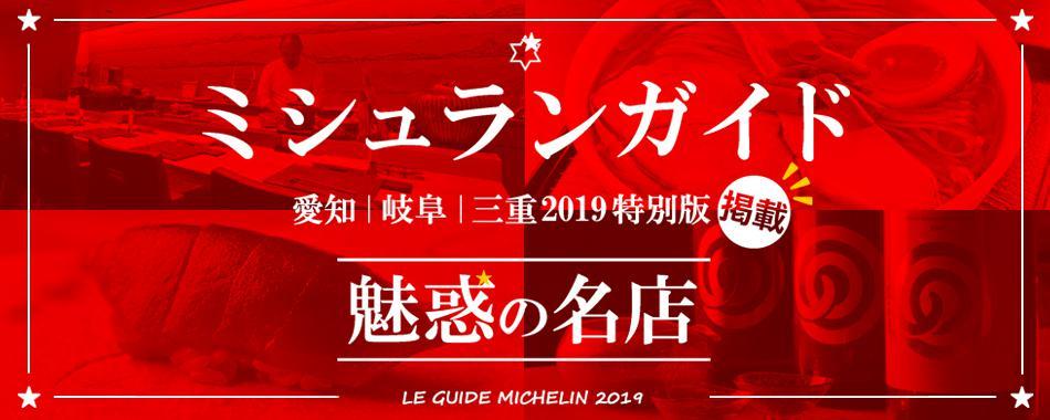 【東海】ミシュランガイドに掲載!魅惑の名店