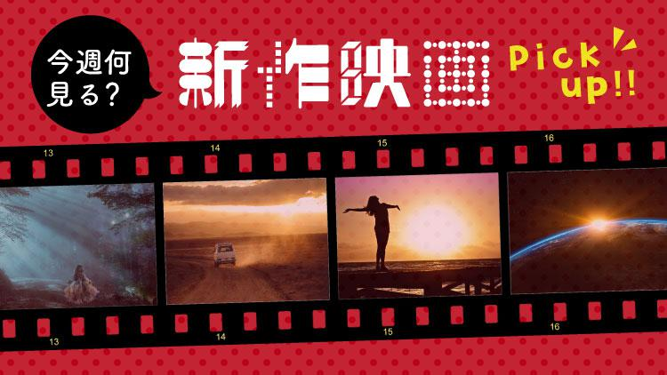 今週何観る?新作映画PICK UP