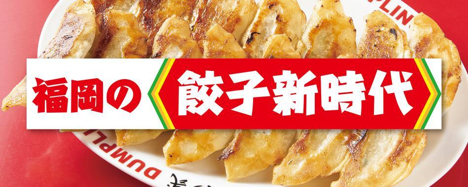 福岡の餃子新時代
