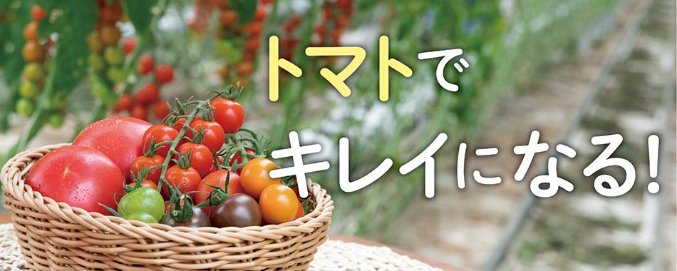 トマトでキレイになる!~横浜&神奈川トマトセレクション~