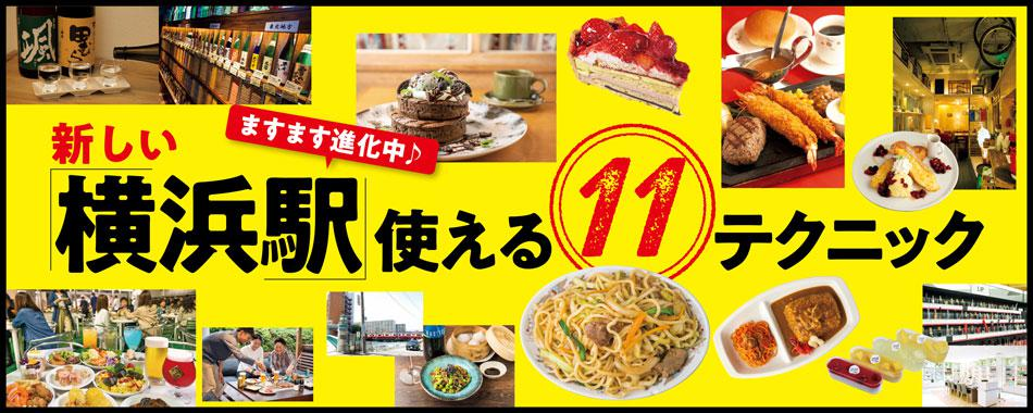 新しい「横浜駅」使える11テクニック