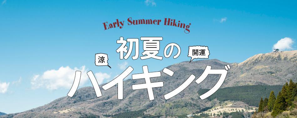 神奈川 初夏の涼&開運ハイキング