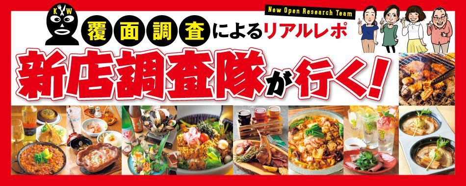 大阪・京都・神戸の新店グルメを大調査!