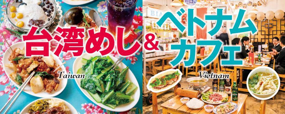 関西で食べる台湾めし&ベトナムカフェ