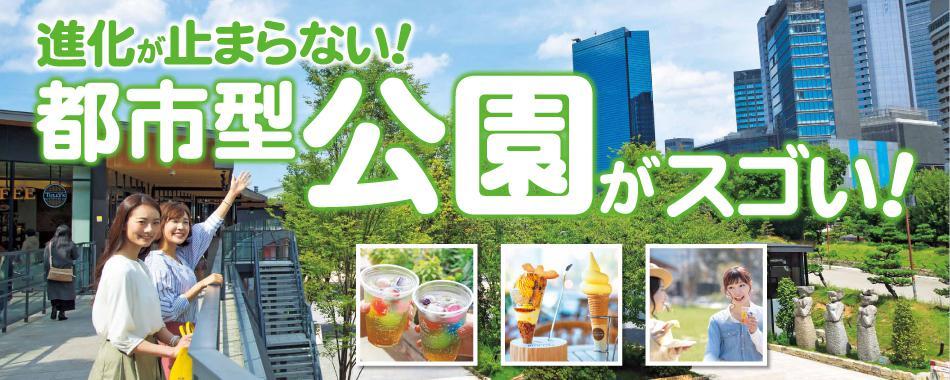 パークカフェ続々!都市型公園に行こう!