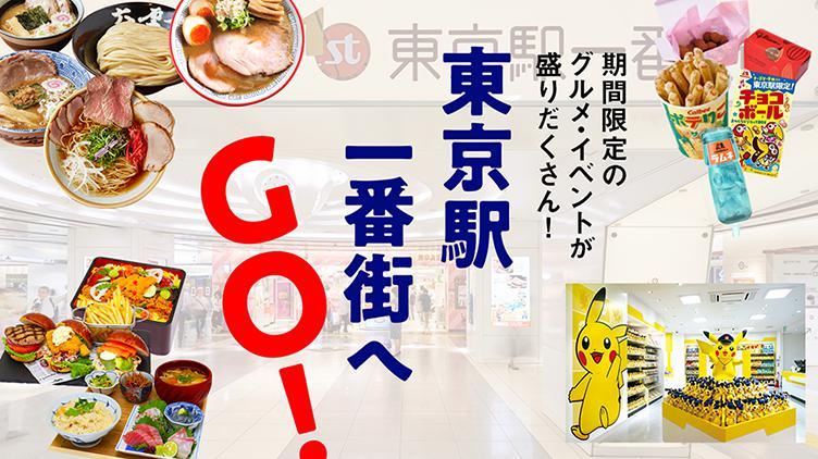グルメもイベントも盛りだくさん! 東京駅一番街へGO!