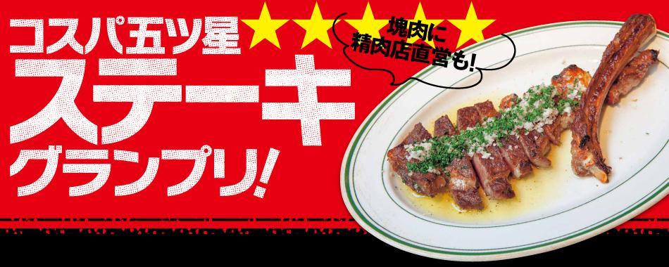 ランチ&ディナー!関西のステーキグランプリ