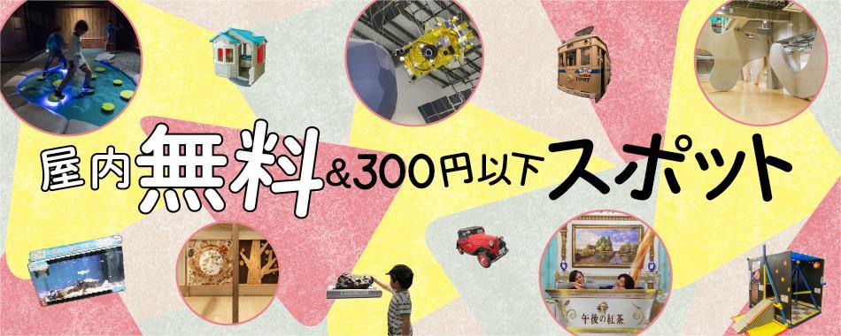 友人同士で! 小さな子供連れで! 一人で!  神奈川の屋内無料&300円以下スポット