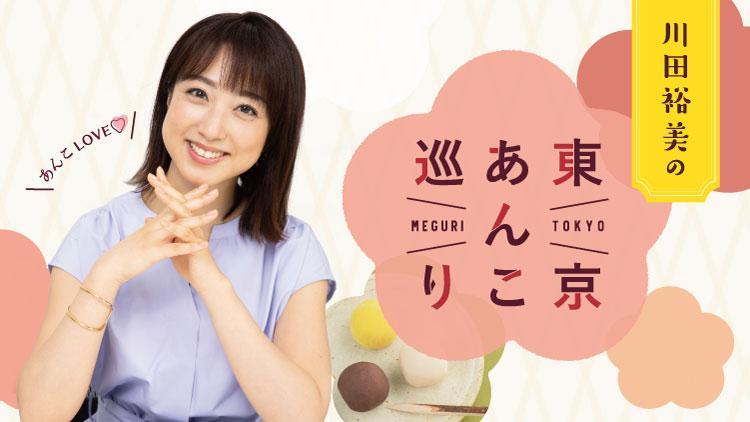 川田裕美の東京あんこ巡り
