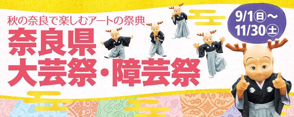 秋の奈良で楽しむアートの祭典「奈良県大芸祭・障芸祭」