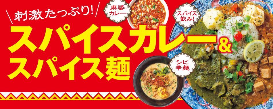 大阪・京都・神戸のスパイスカレー&スパイス麺