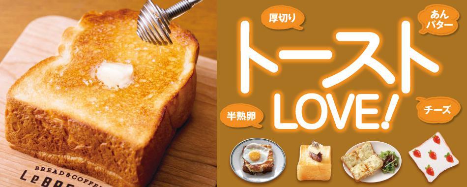 パン好き必見!大阪・京都・神戸のトースト大集合