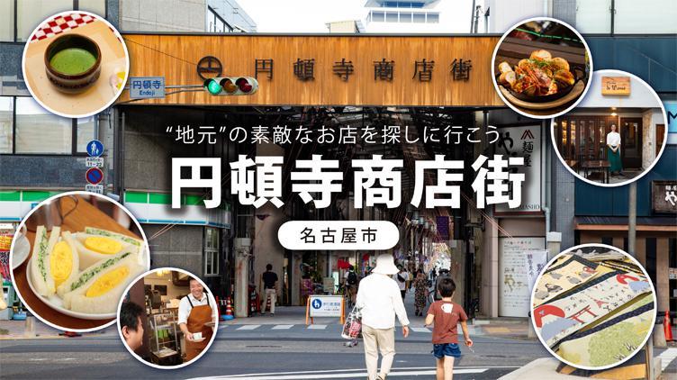 """""""地元""""の素敵な店を探しに行こう!「円頓寺商店街」(名古屋)"""
