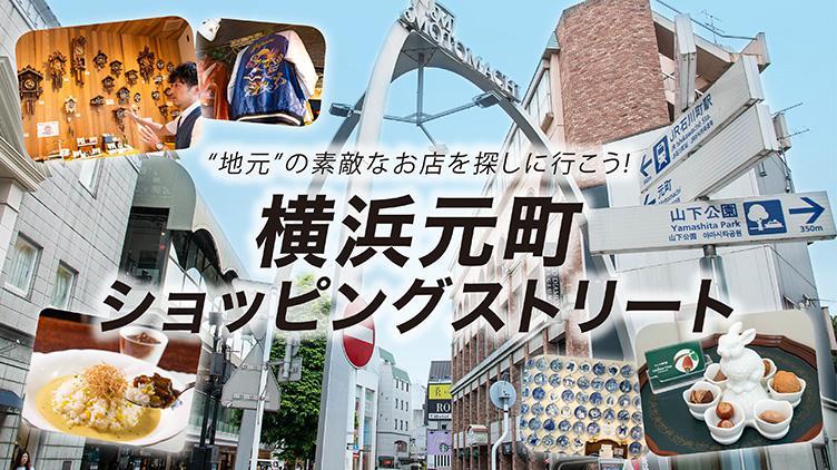 横浜元町ショッピングストリートとは?