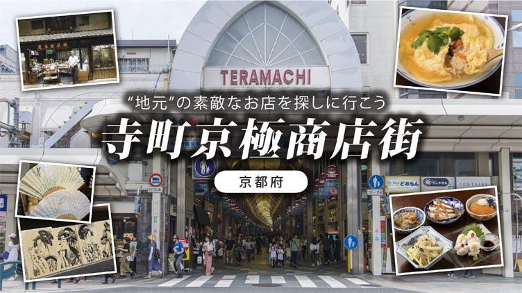 """""""地元""""の素敵な店を探しに行こう!「寺町京極商店街」"""