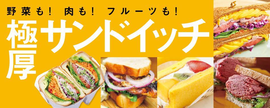 肉に野菜も!関西の極厚サンドイッチ