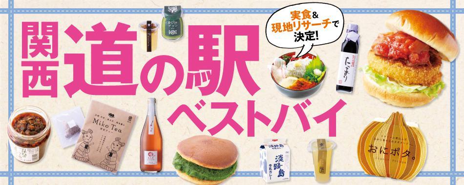 ご当地みやげの宝庫!関西の道の駅&SAベストバイ
