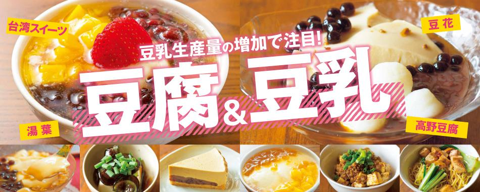 台湾の豆花に京料理も!関西の豆腐&豆乳
