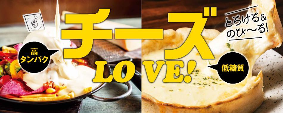 ピザにラクレットも!関西のチーズ料理の店