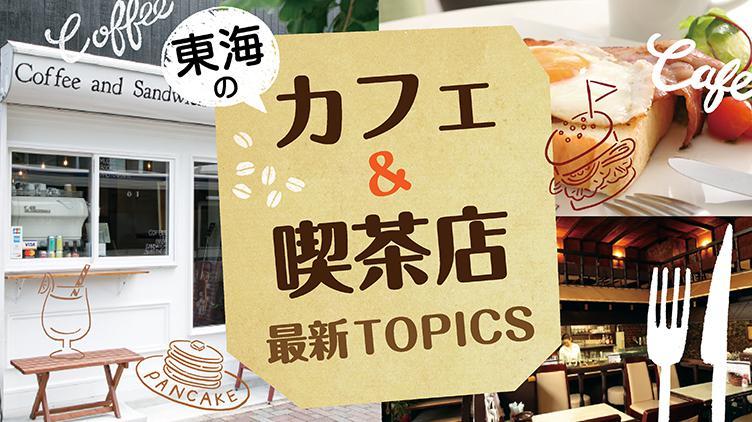 東海のカフェ&喫茶店 最新TOPIC