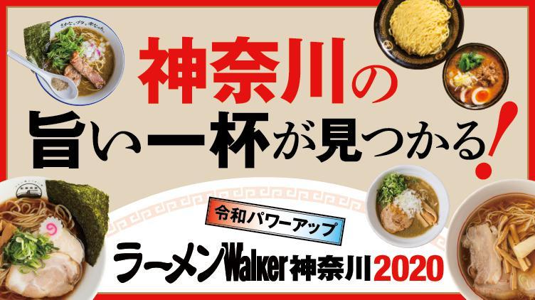 神奈川の旨い一杯が見つかる!「ラーメンWalker2020 神奈川」
