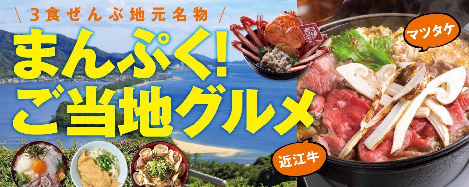 肉、カニ、マツタケ!関西のまんぷくご当地グルメ