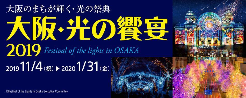大阪・光の饗宴2019 最新ガイド