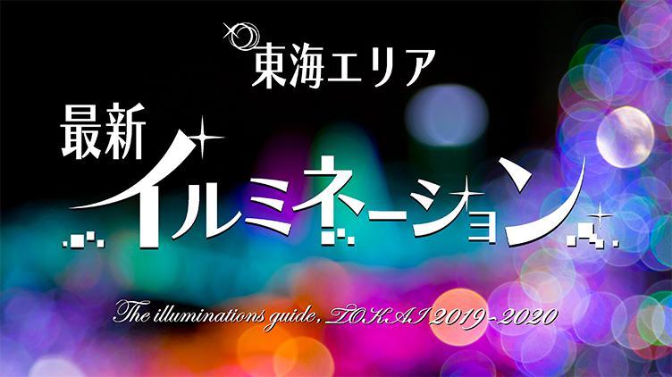 【東海エリア】最新イルミネーション2019-2020