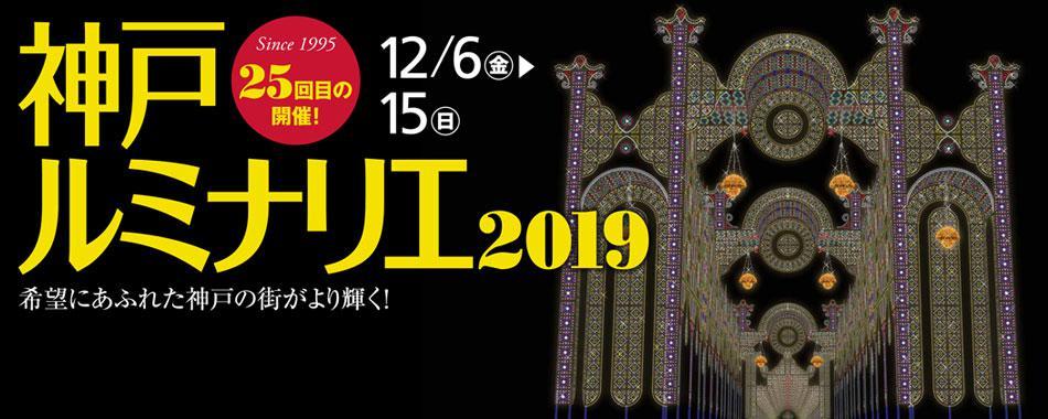神戸の冬の風物詩「神戸ルミナリエ 2019」